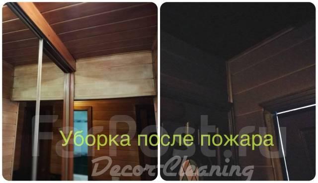 Химчистка! Мытье натяжных потолков! Уборка офис, После пожара. Аутсорсинг.