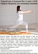 """Открытый урок по Кундалини Йоге 11 марта в 15:00 - Центр йоги """"Баланс"""""""