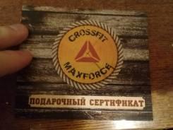 Сертификат в Crossfit MaxForce