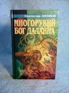 Святослав Логинов. Многорукий бог Далайна. Фэнтези