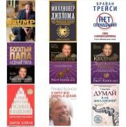10 настольных книг современных миллиардер