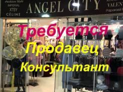 Продавец-стилист. ИП Соломатина АВ ТЦ Европейский. Ул Русская 19Б