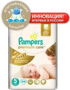 Pampers. 44 шт