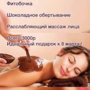 Подарок на 8 марта, подарочный сертификат, Spa, Yoga, Красота