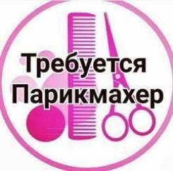 """Парикмахер. ИП Никитенко. Некрасова 116, ост. Ермакова парикмахерская """" Ты и Я"""""""