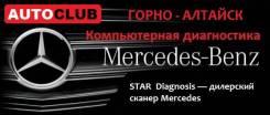 Диагностика Mersedes benz в Горно-Алтайске