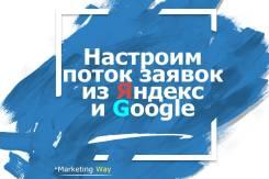Настройка рекламы в Яндекс и Google ( контекстная, баннерная, РСЯ )