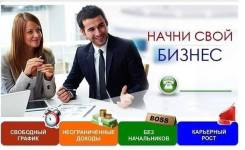 Онлайн бизнес для молодых мам и студентов, во Владивостоке