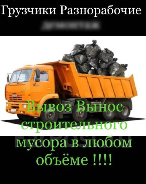 Грузчики Разнорабочие 199р Переезд Грузовики 499р Вывоз мусора