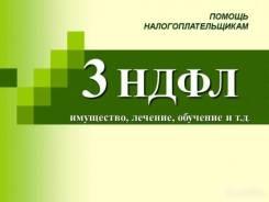 Услуги по заполнению деклараций по форме 3НДФЛ (ЕНВД/УСНО).