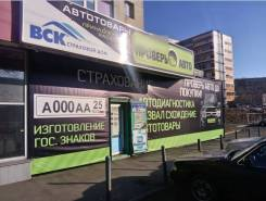 Страхование ОСАГО (ВСК, Альфа, Максим), Автострахование, на Чуркине.