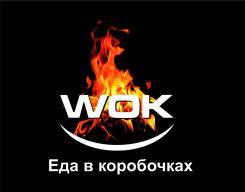 Повар-администратор. ИП Ситникова Н. Н. Ул. Кирова 44б База Фортуна
