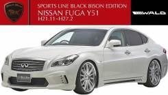 Обвес кузова аэродинамический. Nissan Fuga, Y51, HY51, KNY51, KY51 Infiniti Q70, Y51 Двигатели: VQ25HR, VQ37VHR, VK56VD, VQ35HR. Под заказ