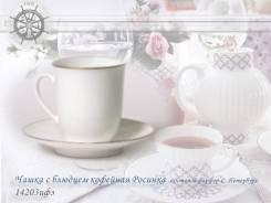 Чашка с бл. коф.Росинка-костяной фарфор-Императорский фарфоровый з-д -14203ифз