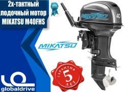 Mikatsu. 40,00л.с., 2-тактный, бензиновый, нога S (381 мм), 2017 год год. Под заказ
