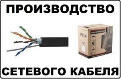 Сетевой компьютерный LAN кабель витая пара FTP UTP cat 5e изготовление