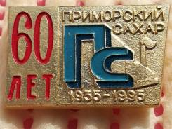 Приморский сахар 60 лет. Уссурийский сахзавод.
