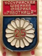 """Уссурийская швейная фабрика """" Работница """" 25 лет."""