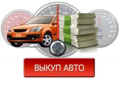 Выкупим авто в Кемерово
