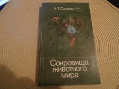 А. Т. Сандерсон. Сокровища животного мира.1987