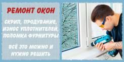 Всё по ремонту окон, москитные сетки до 22 часов во Владивостоке