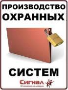 Охранные пожарные GSM сигнализации датчики движения изготовление НДС