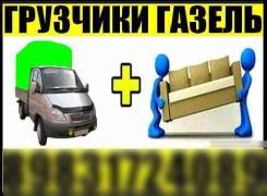 Грузчики-Газель-Переезды-Услуги Грузчиков-Разгрузка Фур