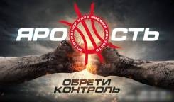 Спортивный клуб