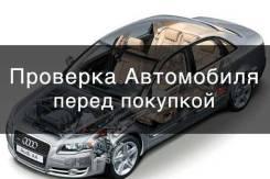 Автоэксперт, помощь при покупке авто в уссурийске