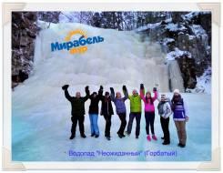 Водопады Тигровый, Неожиданный- 06 Января