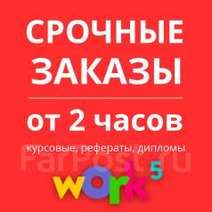 Курсовые, Дипломные, Контрольные на заказ! Офис во Владивостоке