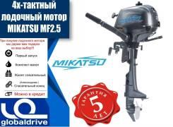 Mikatsu. 2,50л.с., 4-тактный, бензиновый, нога S (381 мм), 2018 год год. Под заказ