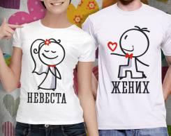 Свадебные футболки! Парные футболки, футболка жених, невеста! Подарки!