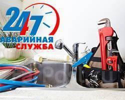 Оперативная прочистка канализации. 24 7