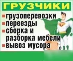Грузоперевозки Грузчики Вывоз мусора Переезды Ангарск
