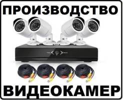 Системы камеры видеокамеры комплекты видеонаблюдение изготовление НДС