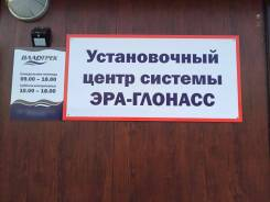 Установочный центр системы ЭРА-Глонасс