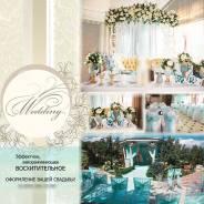 Оформление свадеб/ Аренда свадебного декора