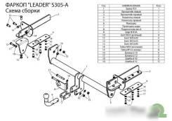 Фаркопы. Subaru Forester, SJ, SJ5, SJ9, SJG