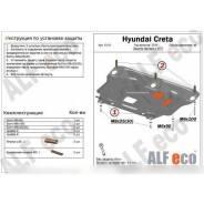 Защита двигателя. Hyundai Creta, GS Двигатели: G4FG, G4NA