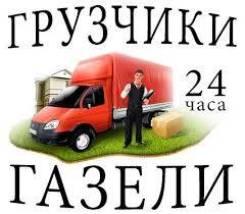 Грузчики, Грузоперевозки, Газели, Пермь 8 9О8 265 Ч5 9Ч
