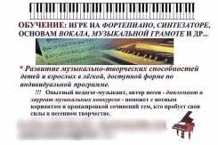 Обучение игре на фортепиано и синтезаторе