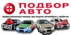 Подбор авто в Крыму.