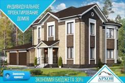 Комплексное проектирование Вашего дома