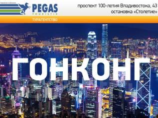 Гонконг. Гонконг. Экскурсионный тур. Тур выходного дня в Гонконге!