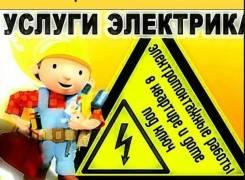 Электрик, счетчики, щиты, электромонтаж проводки, электромонтажники