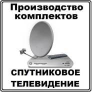 Спутниковый комплект телевидение спутниковая антенна ресивер карта