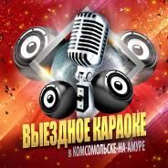 Выездное караоке, karaoke_kms