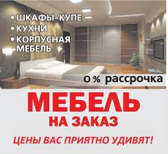 Кухни, шкафы-купе и корпусная мебель на заказ! Под любой кошелёк!