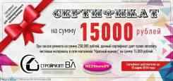 Сертификат на покупку чистовых материалов в магазине Красный мамонт